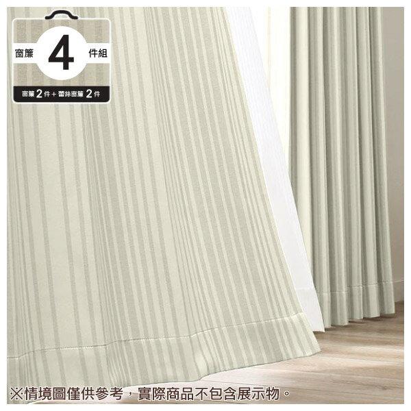窗簾4件組 N-NASHA IV 100×140×4 NITORI宜得利家居 0