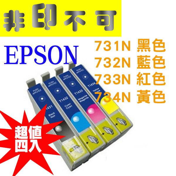 ~非印不可~ 四入 EPSON 73N T0731N T0732N T0733N T073