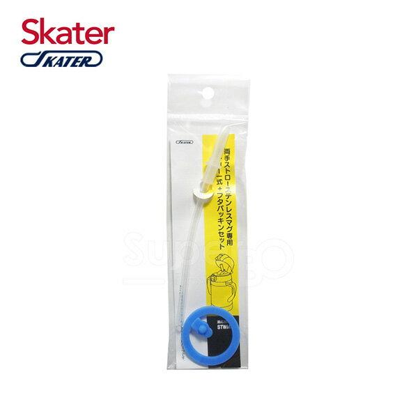 Skater 不鏽鋼保溫吸管練習杯(240ml)-吸管替換組含墊圈【悅兒園婦幼生活館】