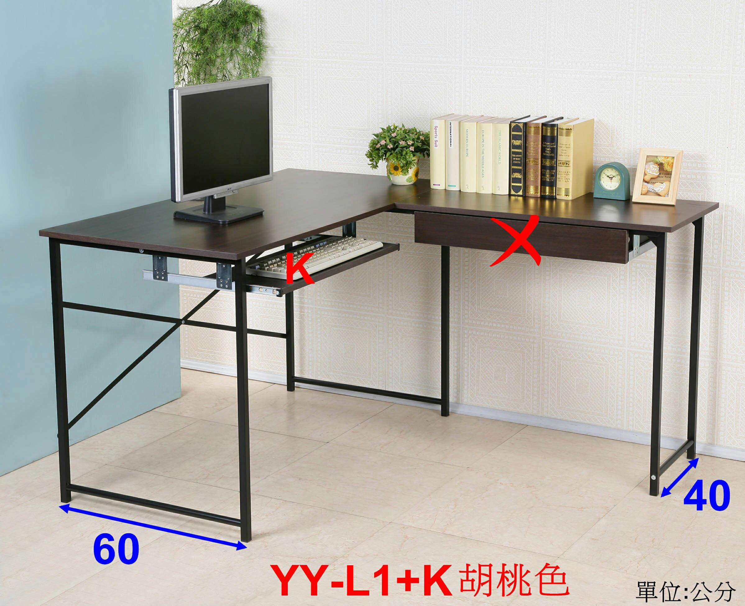 電競桌/辦公桌/電腦桌/書桌《 佳家生活館 》左左右右 L型桌附抽屜組X1組YY-L1+1D二色可選