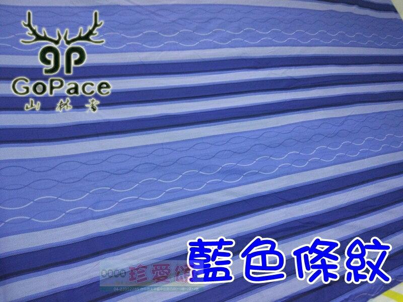 【珍愛頌】A043 充氣床墊床包 L號 藍色條紋 防塵套 獨立筒 歡樂時光 夢遊仙境 露營達人 山林者 潘朵拉 帳篷