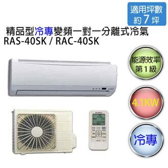 【HITACHI】日立精品型 1對1 變頻 冷專空調冷氣 RAS-40SK / RAC-40SK(適用坪數約6-7坪、4.1KW)