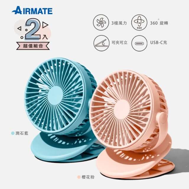 AIRMATE 艾美特 USB桌夾式兩用充電小風扇UD701 1