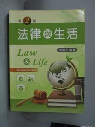 【書寶二手書T6/大學法學_YIF】法律與生活2/e_劉瀚宇