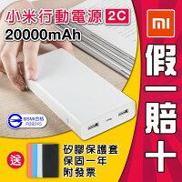 小米Xiaomi,小米行動電源推薦到【免運費】小米行動電源 2C 20000mAh 送保護套 原廠保固 行動充 充電寶 移動電源 隨身充 充電器 手機 生日