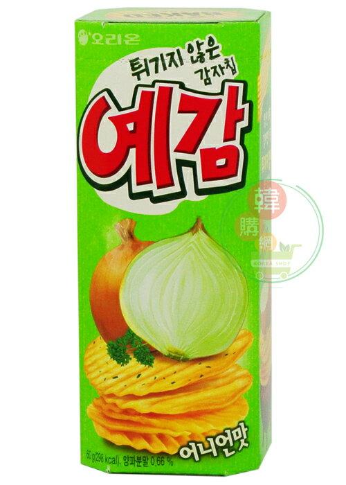 【韓購網】韓國Orion洋芋片(洋蔥口味)60g★馬鈴薯與烤蒜洋蔥的清甜組合★韓國暢銷餅乾特產名產韓國食品韓國必買預感洋芋片
