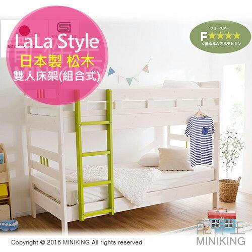 免運 日本代購 日本製 床架 上下舖 松木 實木 白色 兒童床 成人床 雙人床架 可拆 單人床 組合式
