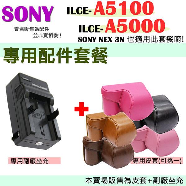 【配件套餐】SONY A5100 A5000 NEX 3N 專用皮套 FW50 副廠坐充 套餐 保護套 充電器 桃紅 棕色 粉紅