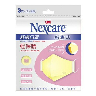 3M Nexcare 舒適口罩輕保暖型 成人 M/3枚入【德芳保健藥妝】