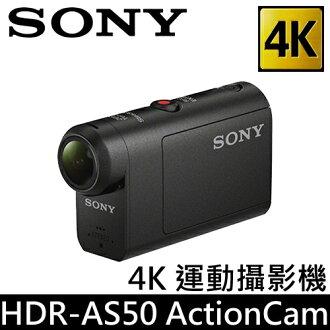 ★送電池(共2顆)+清潔組 SONY 4K運動攝影機 HDR-AS50 ◆4K 縮時攝影 / 光學防手震功能