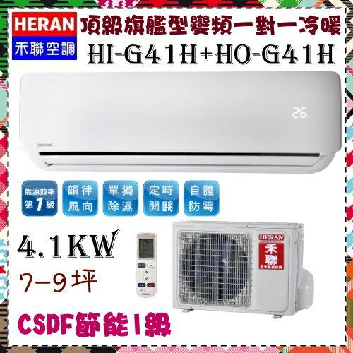 <br/><br/>  CSPF更節能更省電【HERAN 禾聯】4.1KW 7-9坪 一對一 變頻冷暖空調《HI-G41H/HO-G41H》全機3年壓縮機10年保固<br/><br/>
