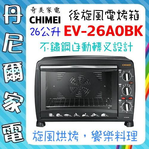 特價5台*年終贈品尾牙優質品【CHIMEI 奇美】26公升易潔式後旋風電烤箱《EV-26A0BK》