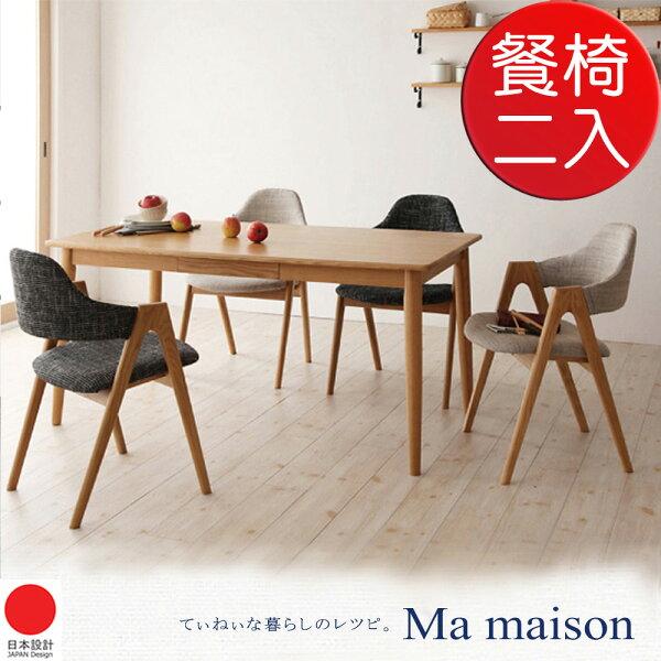 TheLife 樂生活:JPKagu日系天然水曲柳原木餐椅2入(二色)