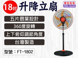 <br/><br/>  【尋寶趣】18吋升降立扇 70W 360度旋轉 三段開關 五片扇葉 底座防潮 電風扇 電扇 立扇 台灣製 FT-1802<br/><br/>