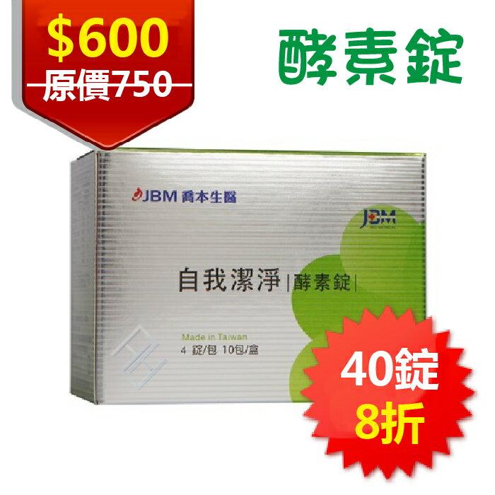 JBM喬本 自我潔淨酵素錠40錠/盒 8折 (原喬志亞速清酵素錠) 素食 決明子 綜合酵素 喬本生醫