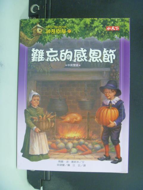 【書寶二手書T7/兒童文學_GQJ】神奇樹屋27:難忘的感恩節_瑪麗.奧斯本