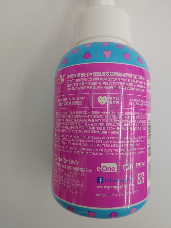 【憨吉小舖】【佩佩豬】Probo博寶兒抑菌洗手慕絲mousse 350mL/罐 洗手乳