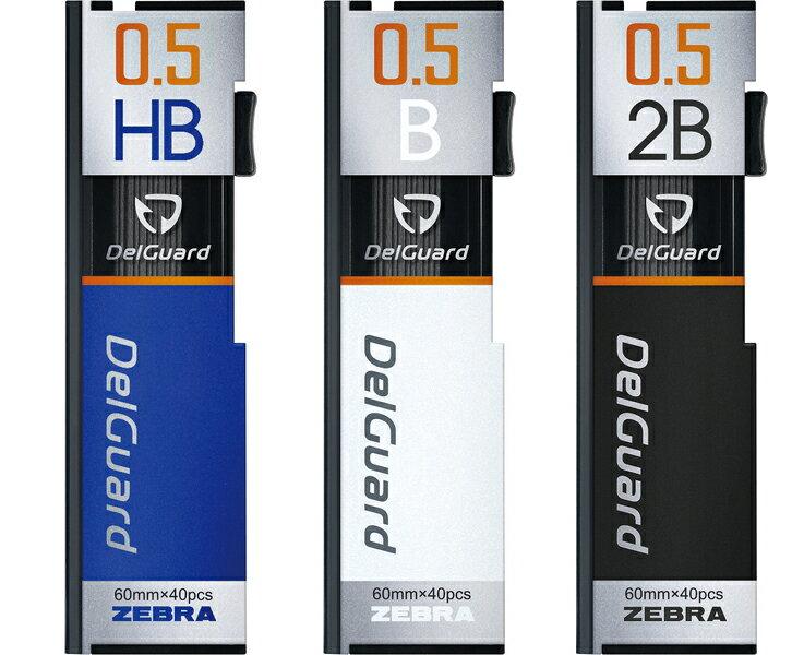zebra DelGuard 0.5mm 替芯 HB / B / 2B 不斷筆芯