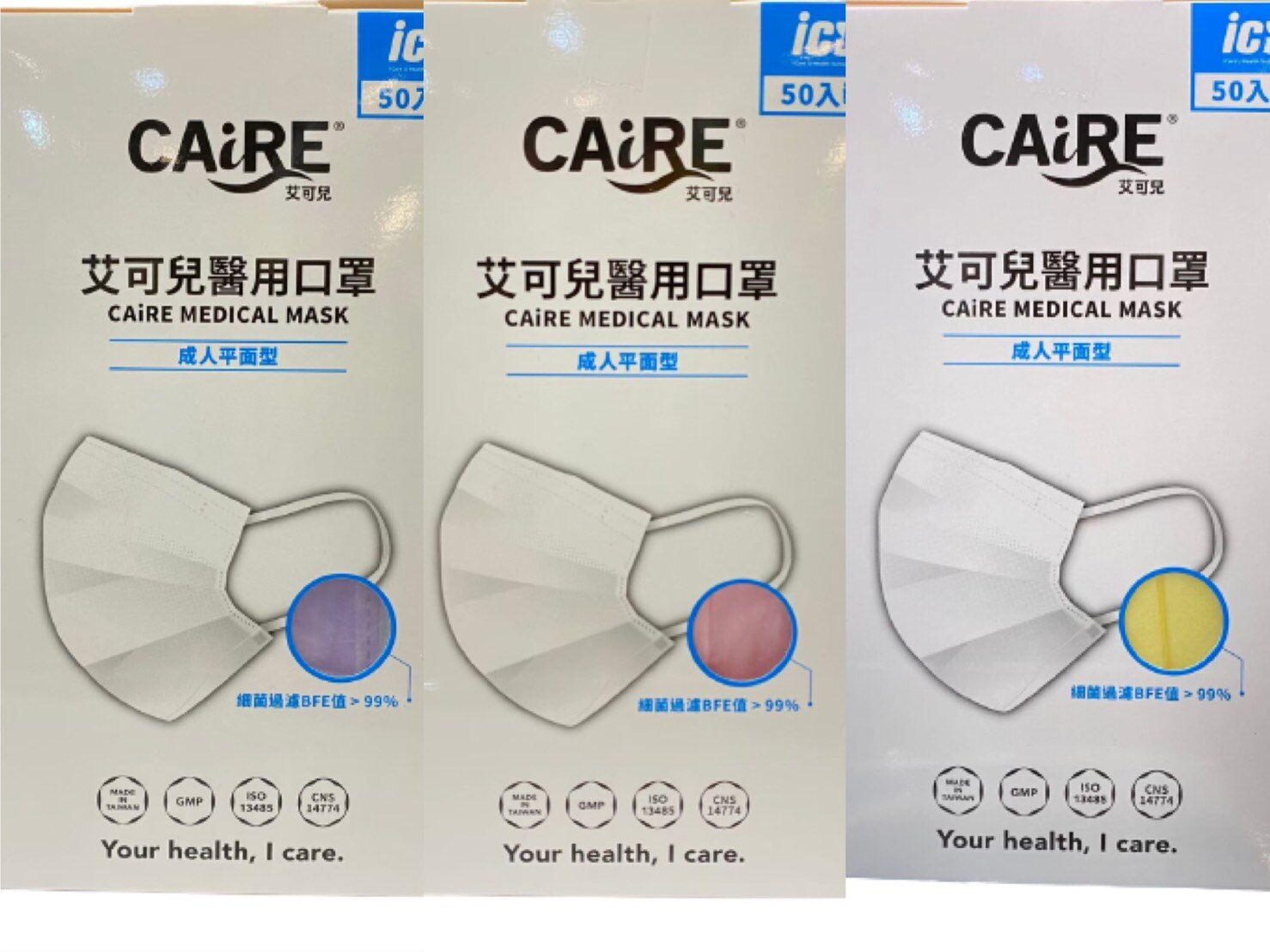 (買5送1)威欣利(艾可兒環保媽媽隨機出貨) 醫用成人平面口罩(50入) 黃,粉紅,紫色