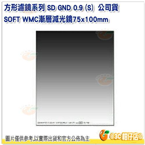 送方形擦  百諾 BENRO 方形濾鏡系列 SD GND.9S SOFT WMC漸層減光鏡