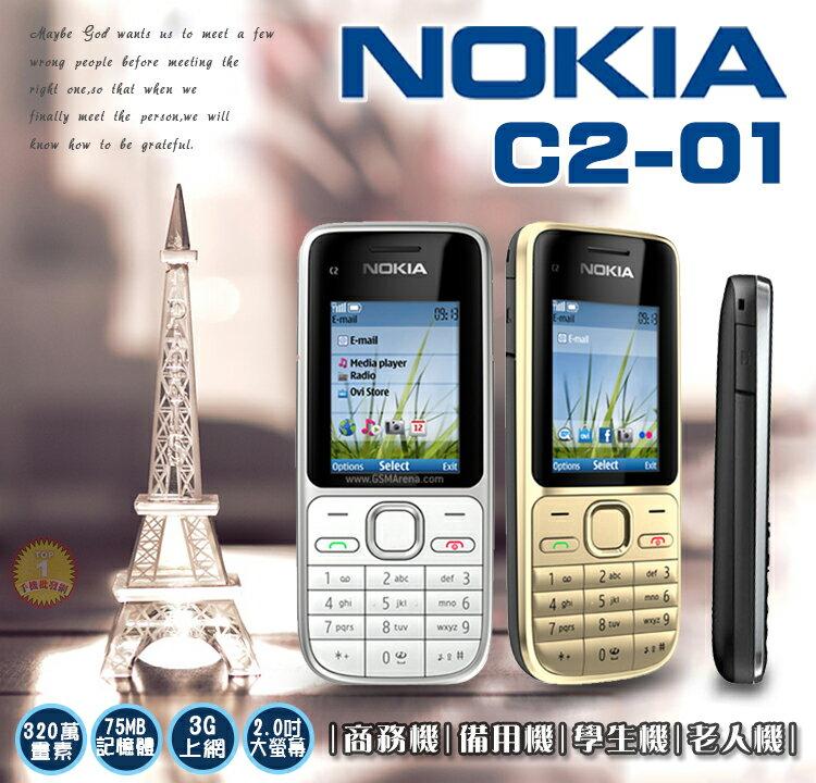 ☆手機批發網☆ Nokia C201《有相機版》3、4G卡可用,全台最殺,ㄅㄆㄇ按鍵,注音輸入,大量現貨,非3310