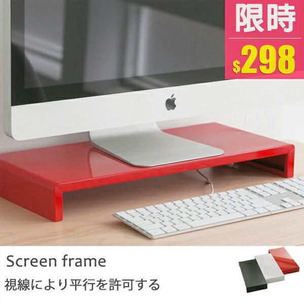 書桌電腦桌桌上架螢幕架高質感LCD螢幕架(三色)MIT台灣製完美主義【I0029】