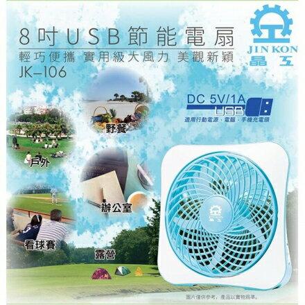 【晶工JINKON】8吋USB節能迷你隨身電扇 JK-106(可充電風扇)露營扇