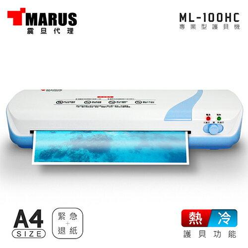 【MARUS馬路】A4專業型冷熱雙溫裁刀護貝機(ML-100HC)【三井3C】