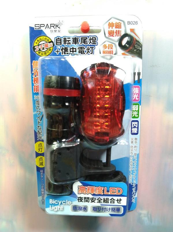 【SPARK快樂家 B026手電筒自型車燈組】579082 自行車燈 車頭燈 單車 車燈夾【八八八】e網購 - 限時優惠好康折扣