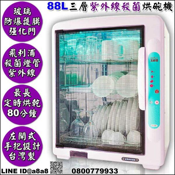 紫外線殺菌三層烘碗機88L(5321)【3期0利率】【本島免運】