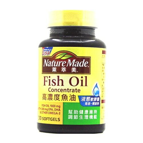 ~小資屋~萊萃美 高濃度魚油  30錠  效期:2018.7.10