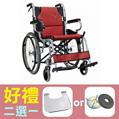 【康揚】日式輕量型輪椅KM-2500L ~ 超值好禮2選1