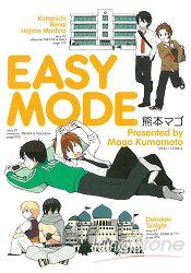 EASY MODE ^(全^)限