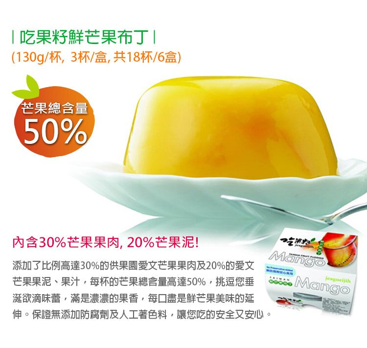 【吃果籽】頂級芒果布丁,外銷日本限定款(3杯 / 盒,共18杯 / 6盒) 5