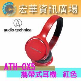 鐵三角 audio-technica ATH-OX5 攜帶式耳機 紅色RD(鐵三角公司貨)