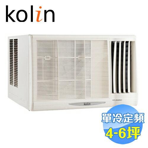 歌林 Kolin 不滴水型單冷定頻窗型冷氣 KD-322R01 【送標準安裝】