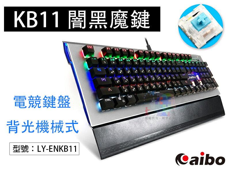 【aibo】鈞嵐 KB11 闇黑魔鍵 機械式電競鍵盤 RGB背光 青軸 懸浮式按鍵 電腦鍵盤 遊戲 LY-ENKB11