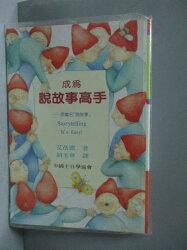 【書寶二手書T6/溝通_NJV】成為說故事高手_原價150_胡美華譯