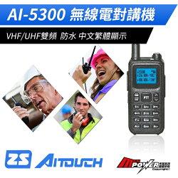 【禾笙科技】免運 ZS Aitouch AI-5300 IP66防水 無線電對講機 5W 雙頻 中文繁體顯示