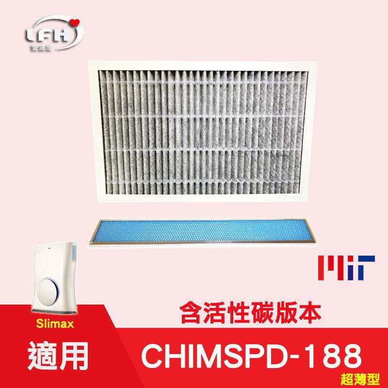 愛濾屋 HEPA 活性碳濾心 適用 3M 淨呼吸 CHIMSPD-188 Slimax空氣清淨機濾網 1濾心+1光觸媒