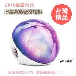 【Yantouch】2016最新六代Ice Diamond+ 冰鑽藍芽喇叭(EQ06) 音效增強旗艦版 LED情境氣氛燈 夜燈