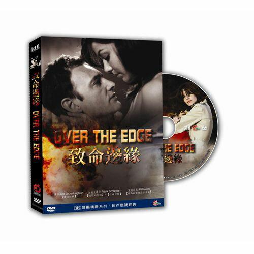致命邊緣DVD