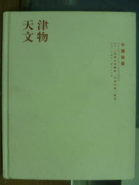 【書寶 書T6/收藏_PCB】2013 天津文物專場_中國扇畫_2013  11  22