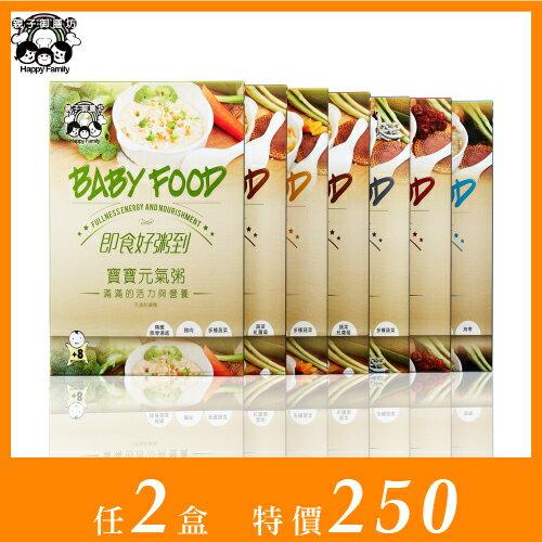 【任2盒特價250】親子御膳房 寶寶粥