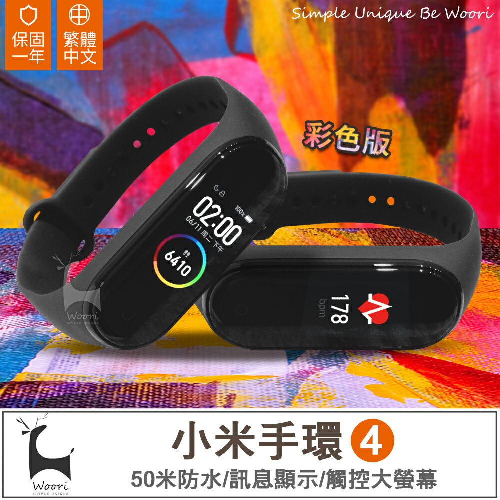 小米手環4 彩色螢幕 小米3 Mi 智能手環 來電 LINE FB 訊息顯示 心率檢測 50米防水 20天續航 繁體中文