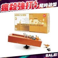 【Kiddy Kiddo 親子桌遊】諾亞方舟 Noah's Ark Game GT0008200-幼吾幼兒童百貨商城-親子特惠商品