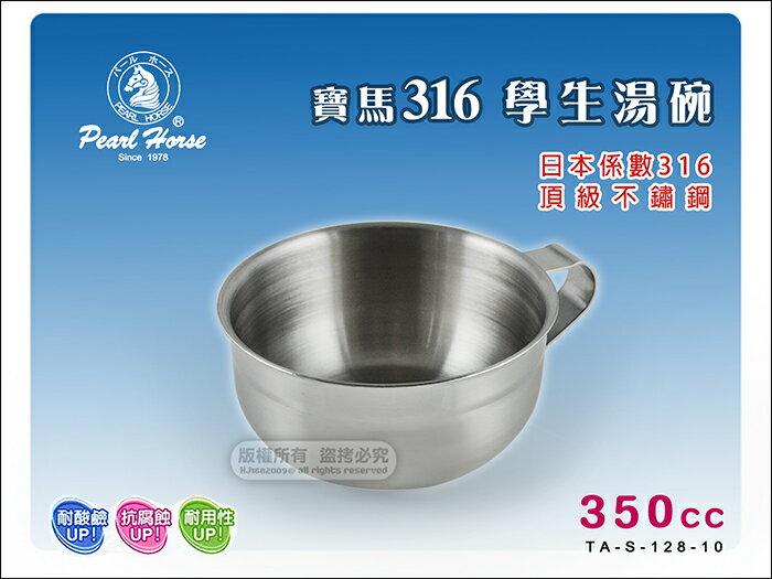 快樂屋♪寶馬316學生湯碗350cc TA-S-128-10 台灣製 SGS檢驗合格 不鏽鋼杯 學生兒童杯子