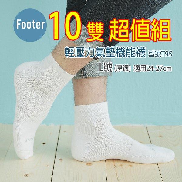 FooterT95L號白色(厚襪)10雙超值組輕壓力氣墊機能襪;除臭襪;蝴蝶魚戶外