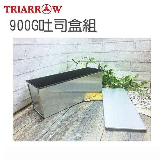 【三箭牌】吐司盒組TR-900G《烘培器具(材)》