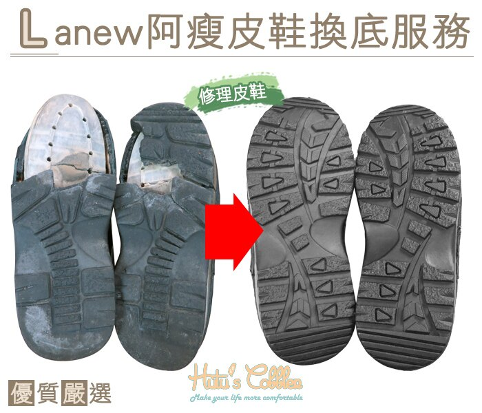 ○糊塗鞋匠○ 優質鞋材 T02 Lanew 阿瘦皮鞋換底服務 麥坎納 Timberland 雷根鞋 修鞋 免運